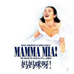 《妈妈咪呀!》中文版 (Mamma Mia!)