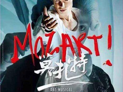 《莫扎特》(Mozart!)