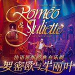 《罗密欧与朱丽叶》(Romeo et Juliette)