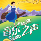 经典音乐剧《音乐之声》中文版2017全新升级,重磅回归!