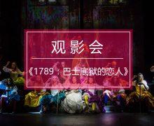 【iMusical观影会|上海】法语音乐剧《1789:巴士底狱的恋人》