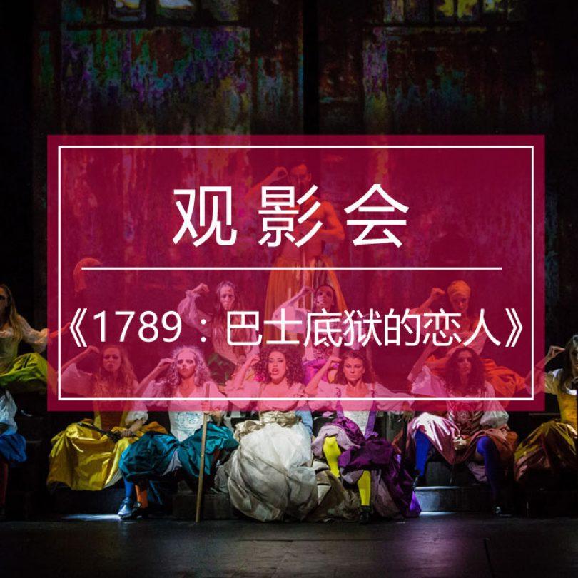 【iMusical观影会 上海】法语音乐剧《1789:巴士底狱的恋人》