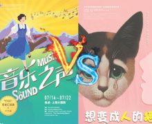 音乐剧《音乐之声》和《想变成人的猫》上海同日开演,风云骤起!