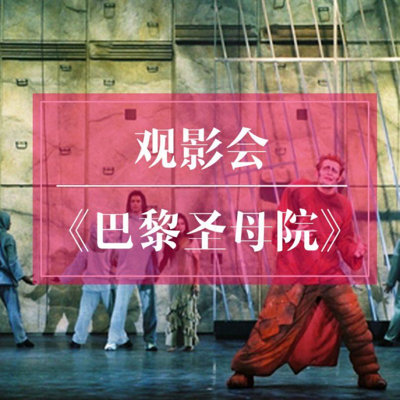 【iMusical观影会 上海】法语音乐剧《巴黎圣母院》