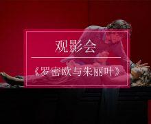 【iMusical观影会|上海】法语音乐剧《罗密欧与朱丽叶》