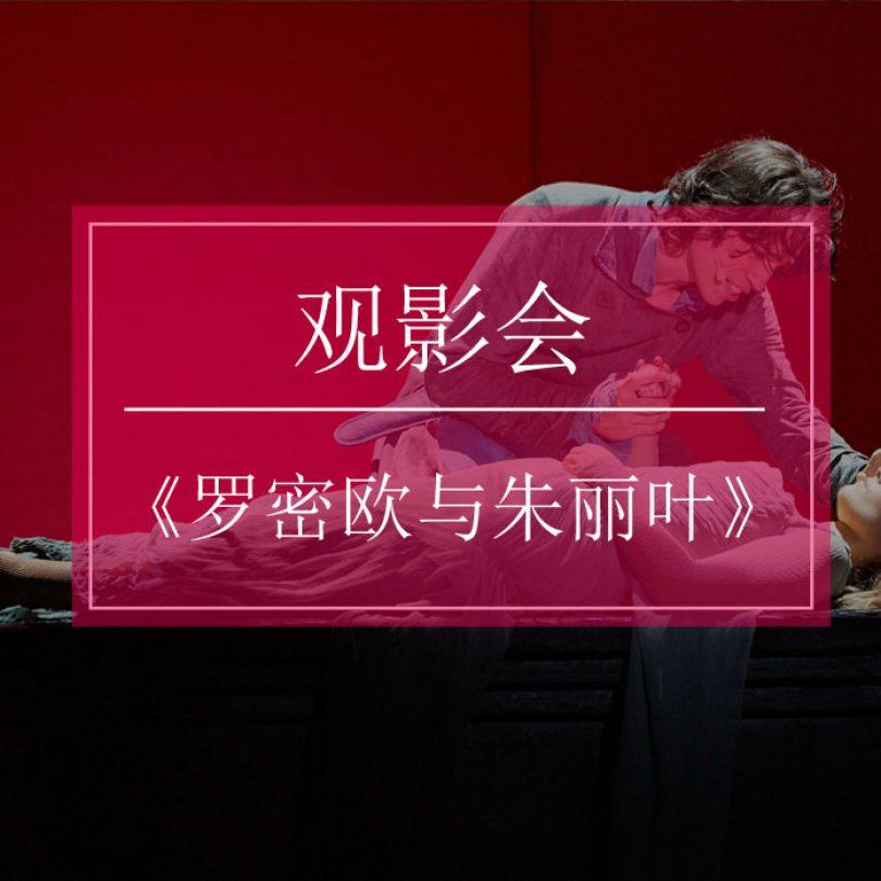 【iMusical观影会 上海】法语音乐剧《罗密欧与朱丽叶》
