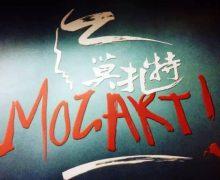音乐剧《莫扎特》:平凡中照见伟大|剧评