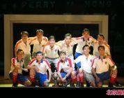 香港音乐剧《顶头锤》首次赴京演出