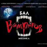 《吸血鬼之舞》(Бал Вампиров)