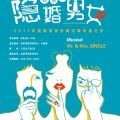 i现场 | 原创音乐剧《隐婚男女》,让爆笑和泪水在7月继续!