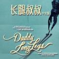 《长腿叔叔》中文版 视频