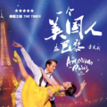 《一个美国人在巴黎》预告片