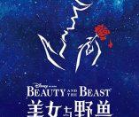 《美女与野兽》中文版(Beauty and The Beast)