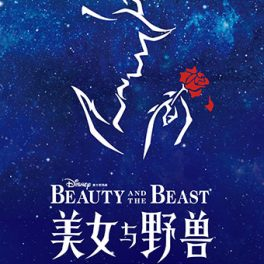 《美女与野兽》中文版(Beauty and The Beast)