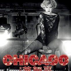 《芝加哥》(Chicago)
