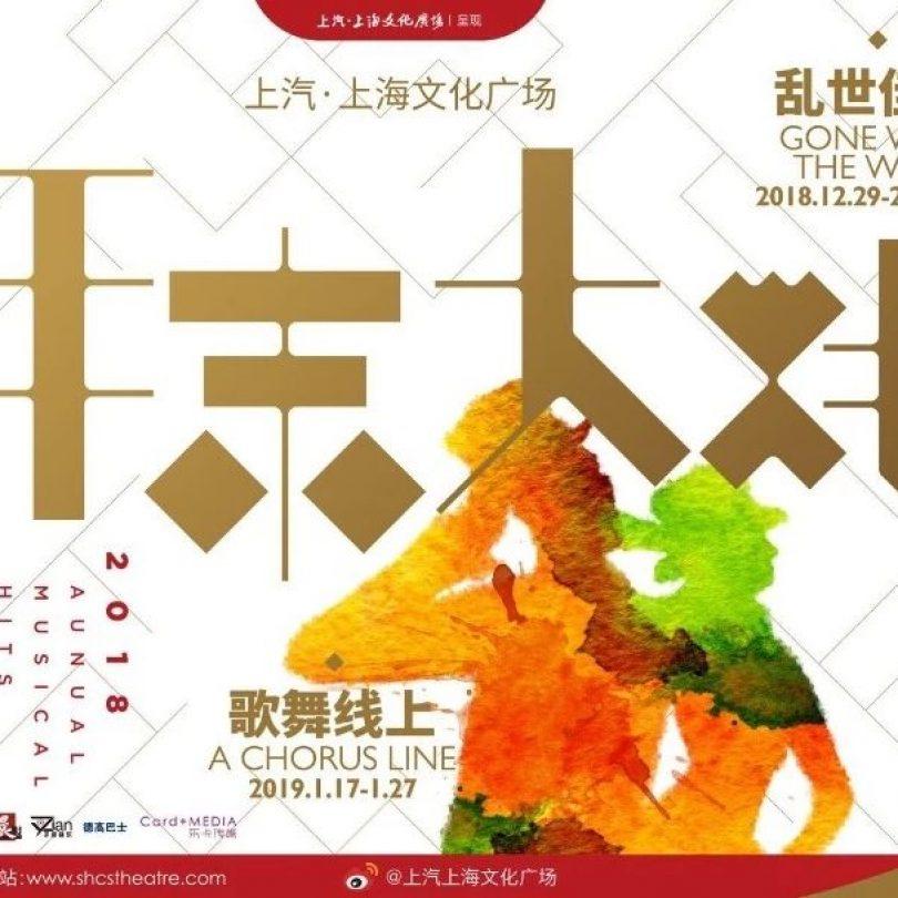 共同见证!上汽·上海文化广场2018年末大戏重磅揭幕