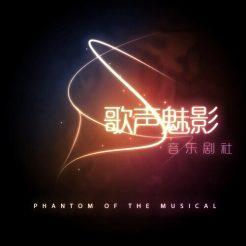 南京大学歌声魅影音乐剧社