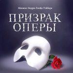 《歌剧魅影》(Призрак Оперы)