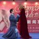 法语原版经典音乐剧《罗密欧与朱丽叶》上海新闻发布会