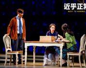 《近乎正常》上海站正式开票,七幕推出双早鸟福利