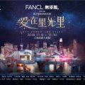 资讯丨中文原创音乐剧《爱在星光里》正式建组并公开售票