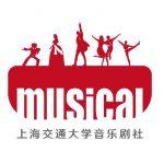 上海交通大学音乐剧社