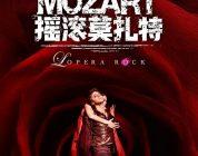 资讯|《摇滚莫扎特》北京、广州、天津、上海、杭州五城开票倒计时!