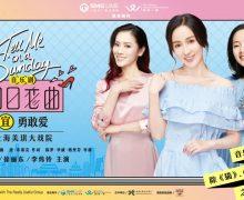 资讯|独角音乐剧《周日恋曲》中文版11月回归上海