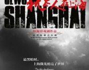 《犹太人在上海》感动再映 千人纽约街头排队