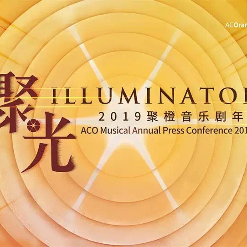 资讯|聚橙音乐剧发布2019年度剧目