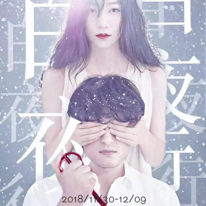 资讯 音乐剧《白夜行》概念宣传片发布