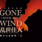 《乱世佳人》(Gone with the wind)