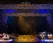 资讯|《拉赫玛尼诺夫》上海站首演圆满成功,演绎拉赫达利的奇遇人生