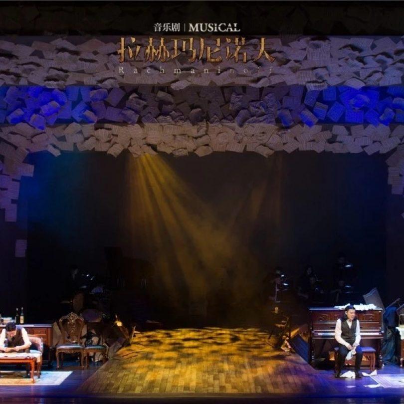 资讯 《拉赫玛尼诺夫》上海站首演圆满成功,演绎拉赫达利的奇遇人生