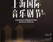 """""""演艺大世界——2019上海国际音乐剧节""""盛大发布"""