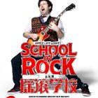 资讯   音乐剧《摇滚学校》即将在上海大剧院上演,拉开亚洲巡演序幕