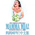 中文版音乐剧《妈妈咪呀!》第四季演出收官,全新一季将回归上海