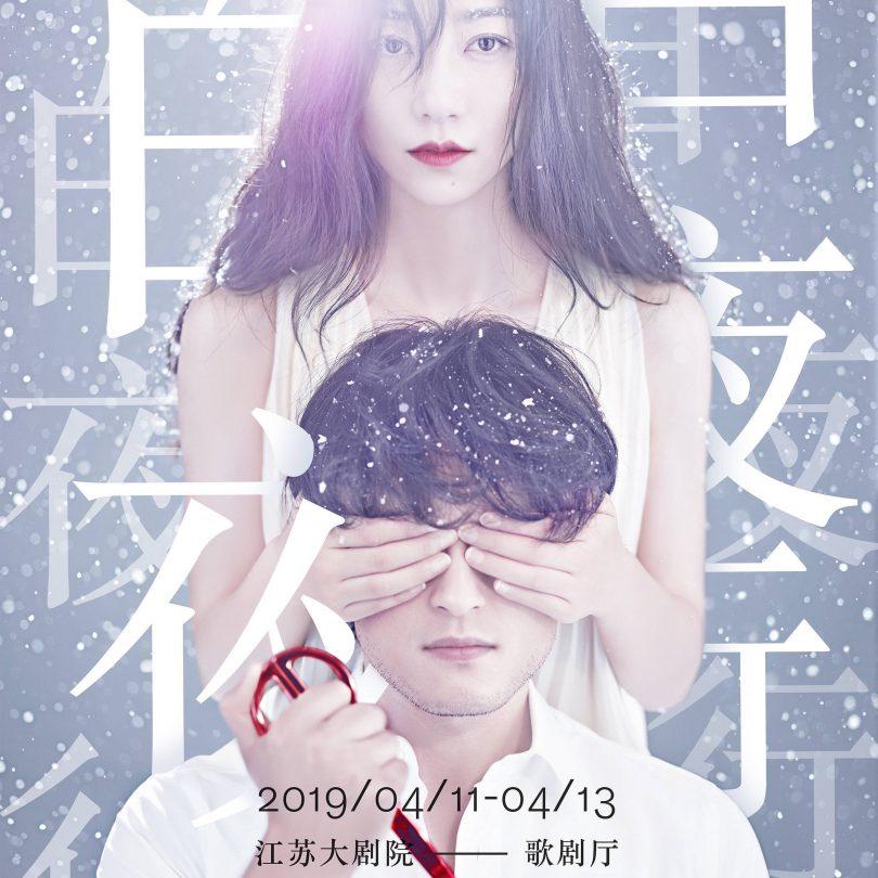资讯 | 《白夜行》南京站情人节浪漫开票