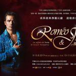 资讯 | 法语音乐剧《罗密欧与朱丽叶》三城相继开票