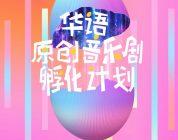 【活动 | 上海】原创音乐剧孵化计划专家课正式开讲