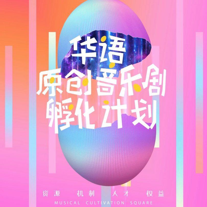 【活动   上海】原创音乐剧孵化计划专家课正式开讲