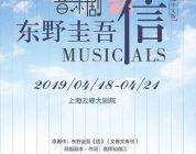 中文版音乐剧《信》第二轮演出加场卡司排期已公布,开票在即