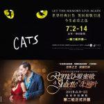 资讯 | 音乐剧《猫》、《罗密欧与朱丽叶》北京站第二轮已开票
