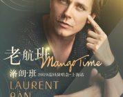 资讯 | 洛朗·班(Laurent Bàn)巡回演唱会即将抵达上海站