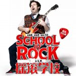 《摇滚校园》(School of Rock )