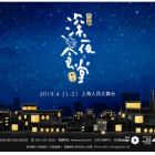 资讯   音乐剧《深夜食堂》部分卡司公布,上海站已开票