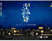 资讯 | 音乐剧《深夜食堂》部分卡司公布,上海站已开票