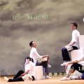 趙逸嵐 小8 《梁祝的繼承者們》歌曲篇 — 18相送2