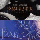 资讯 | 音乐剧《拉赫玛尼诺夫》及音乐剧《我的遗愿清单》即将开票