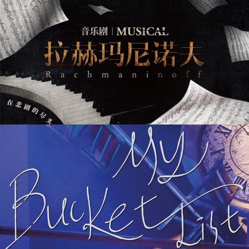 资讯   音乐剧《拉赫玛尼诺夫》及音乐剧《我的遗愿清单》即将开票